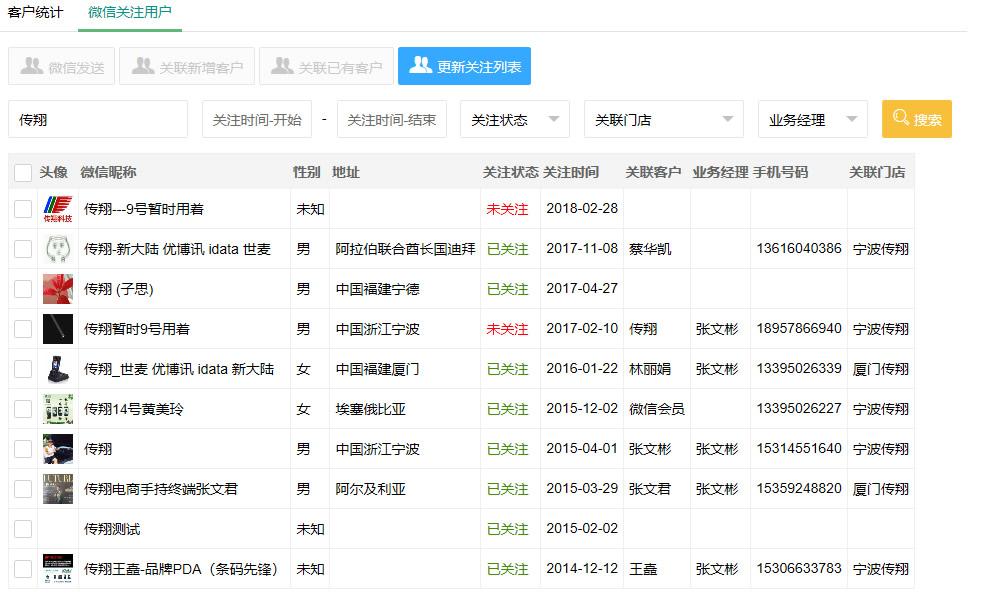 001微信关注用户列表.jpg