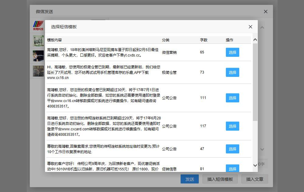 002选择短信模板发送促销信息.jpg