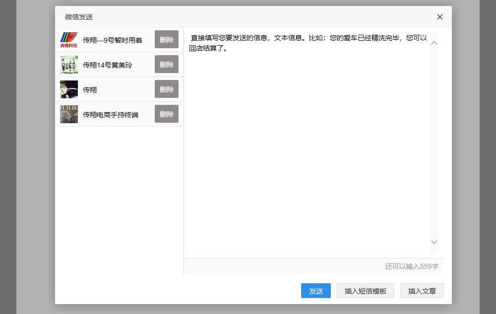 004直接发送文本信息.jpg