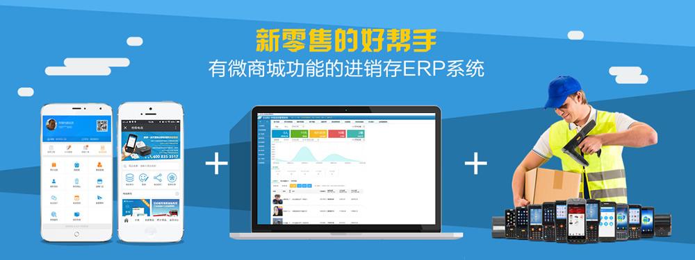 微商城功能ERP系统1000.jpg