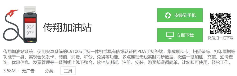 传翔加油站系统APP下载.jpg