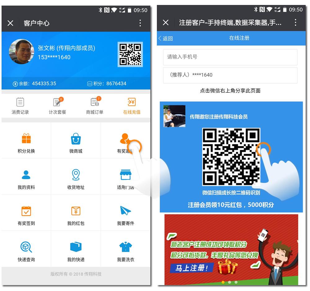 微信分享二维码形成推荐关系获得积分奖励.jpg