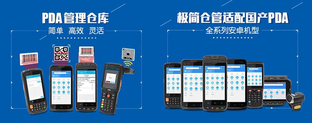 国内PDA手持终端数据采集器适用的仓库管理软件1000.jpg