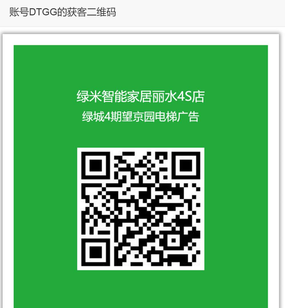 如何知道电梯广告的效果,如何获取电梯广告的精准用户02.jpg