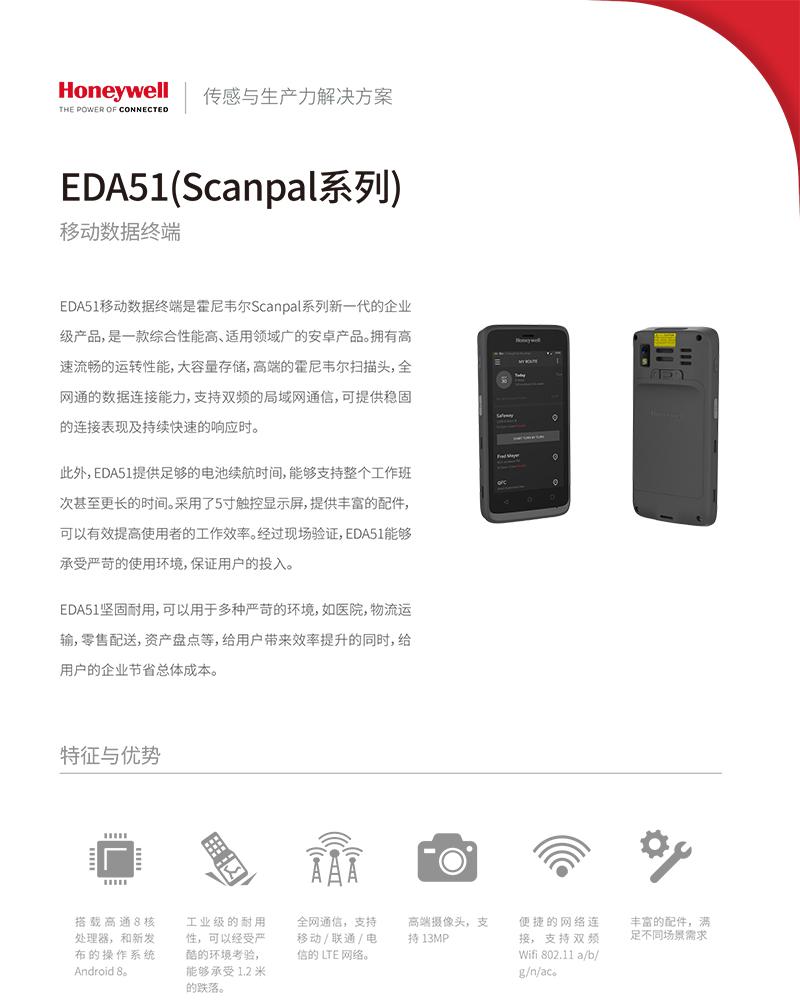 EDA51-1.jpg