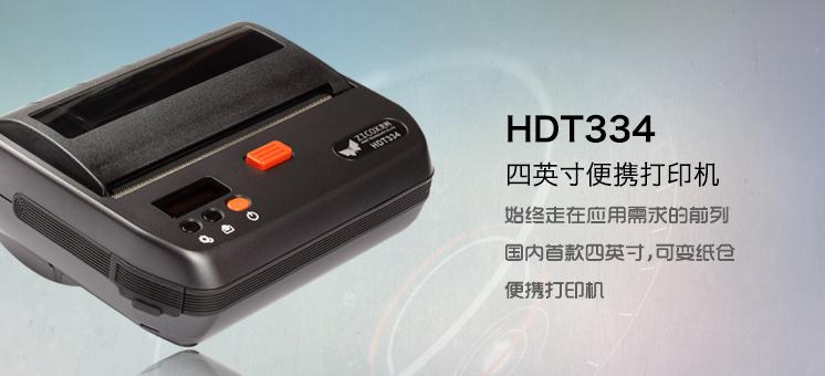 HDT334.jpg