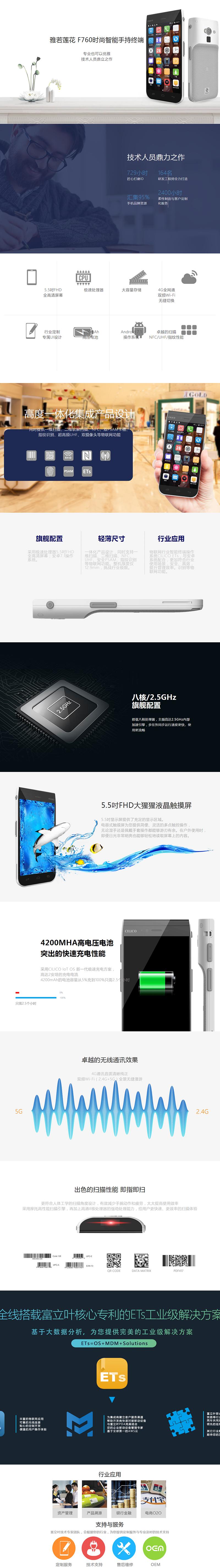 莲花系列F760时尚智能手持终端_NFC手持机_RFID手持终端_手持PDA_条码扫描器--富立叶C.png