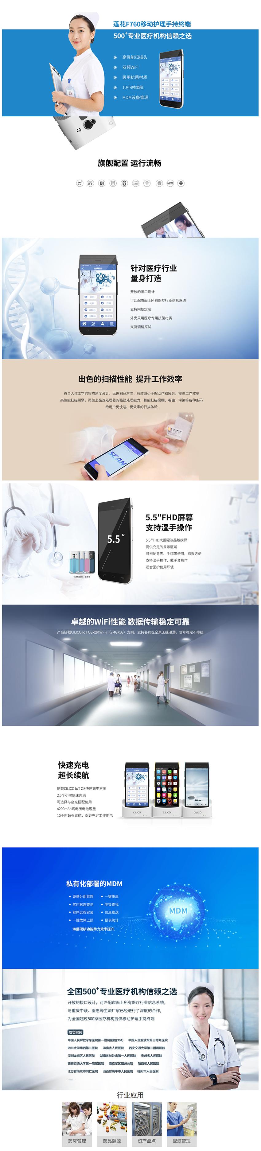 医疗手持终端,医疗pda,移动医疗护理手持终端,护士手持机-富立叶CILICO.png