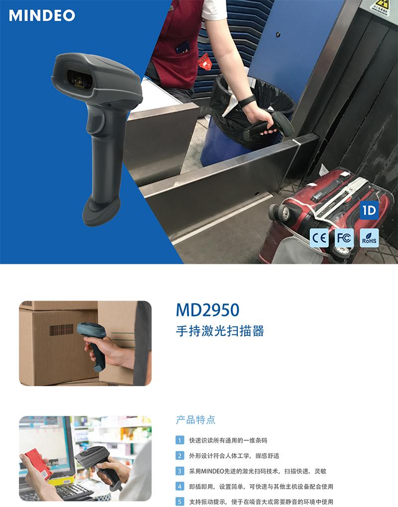 MD2950 宣传彩页_V1.jpg