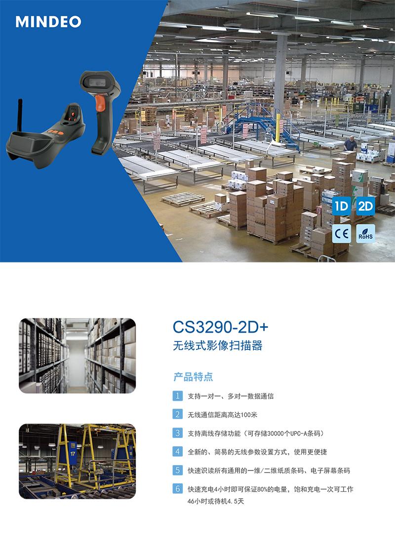 CS3290-2D+ 彩页_V1.jpg