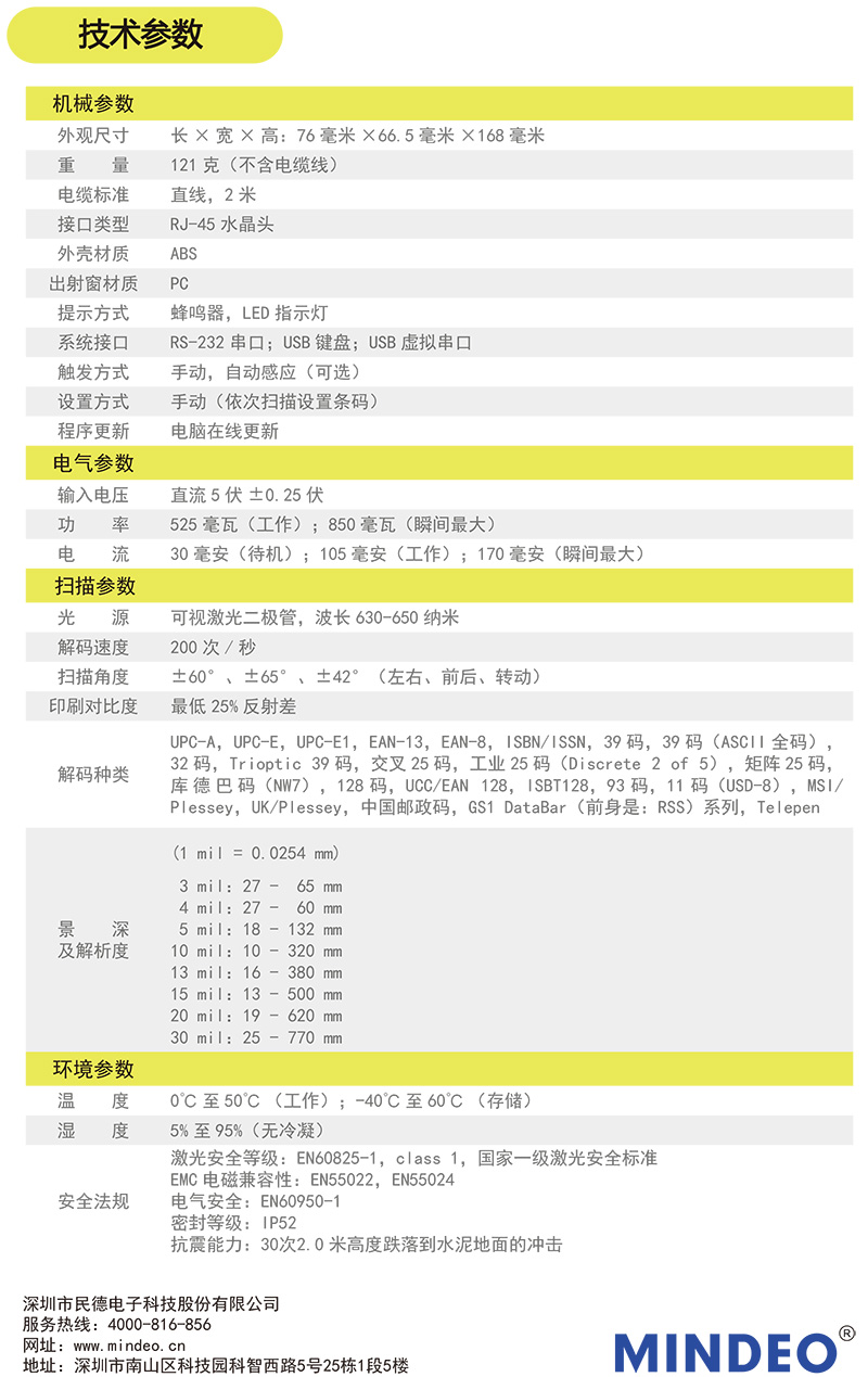 MD20xx宣传彩页_V1.jpg