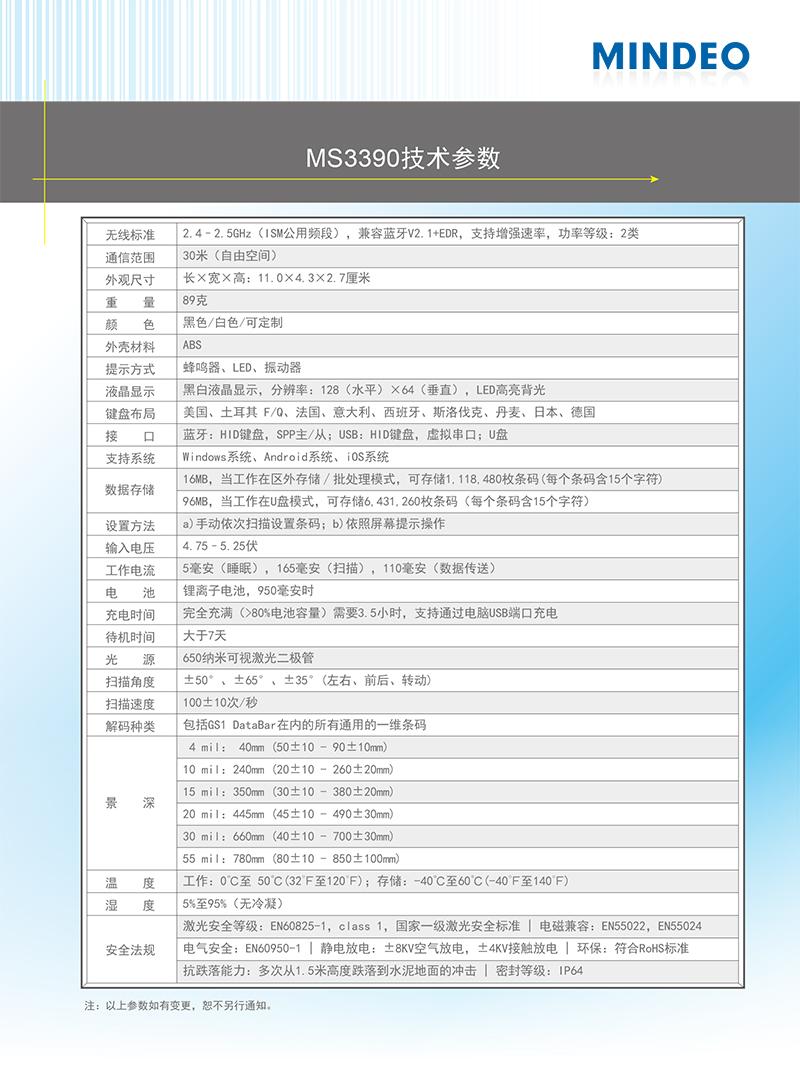 MS3390宣传彩页_V11.jpg