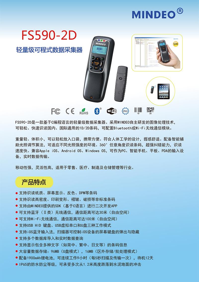 FS590-2D宣传彩页_V1.jpg