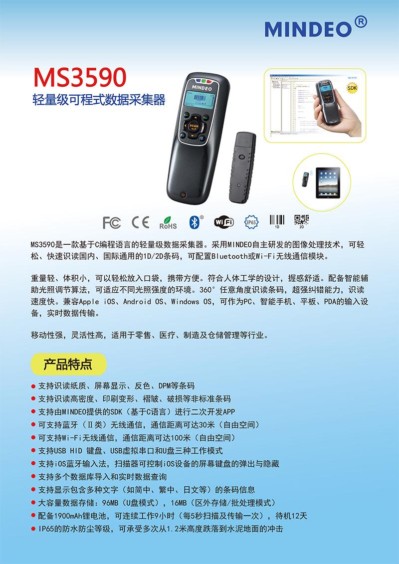 MS3590宣传彩页_V11.jpg