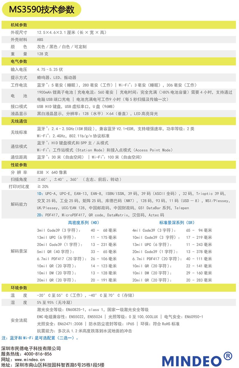 MS3590宣传彩页_V1.jpg
